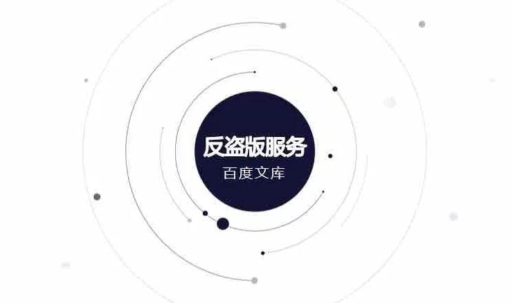 百度文库反盗版服务.png